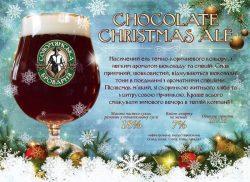 Chocolate Christmas Ale - праздничное пиво от Соломенской пивоварни
