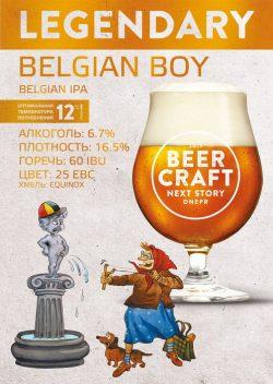 Belgian Boy от днепровской пивоварни Zip снова в продаже