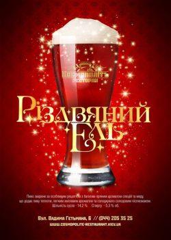 Різдвяний ель - праздничное пиво от пивоварни КосмополитЪ