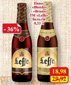 Акция на бельгийский Leffe в МегаМаркете и Фуршете