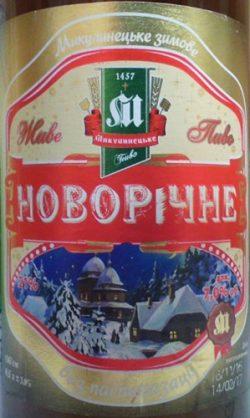 «Новорічне» от Микулинецкого пивзавода снова в продаже