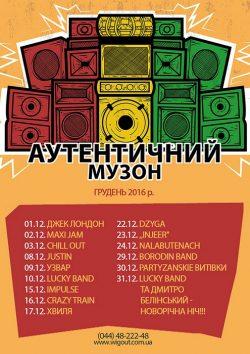Музыкальная афиша на декабрь от BESTia, Аутпаба и Подшоffе