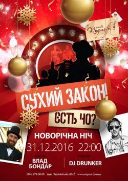 Новый год в Подшоффе и BESTia