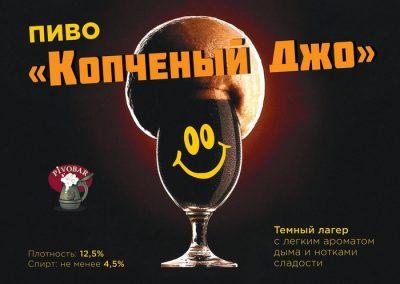 Копченый Джо от харьковской мини-пивоварни « Pivobar