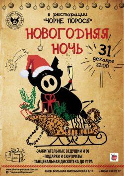Новогодняя ночь в Черном поросенке