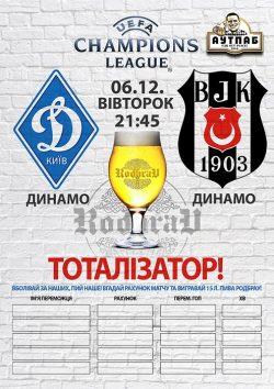 Динамо - Бешикташ в Аутпабе и BESTia