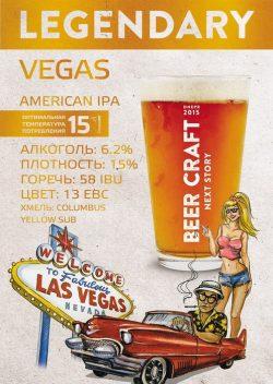 Vegas от днепровской пивоварни Zip снова в продаже