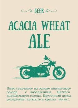 Разливное пиво Acacia wheat ale из Одессы в Киеве