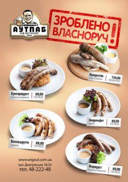 Колбаски и настойки собственного производства в АутпабеКолбаски и настойки собственного производства в Аутпабе