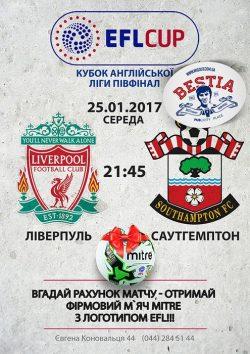 Полуфинал Кубка Английский лиги в пабе BESTia