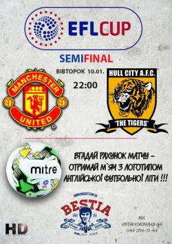 Манчестер Юнайтед – Халл Сити в пабе BESTia