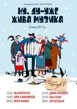 Музыкальная афиша на январь от BESTia, Аутпаба и Подшоffе