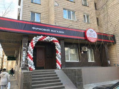 Фирменный магазин Опілля в Киеве