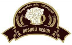 Пивний келих - новая мини-пивоварня в Одессе