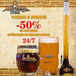 Скидка -50% на пиво в Шато Robert Doms