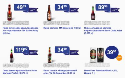 Скидка на бельгийское, испанское и датское пиво в Сильпо