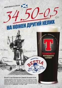 Акция на шотландский Tennent's Stout в BESTia