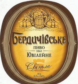 Бердичівське Оригінальне и Бердичівське Ювілейне снова в продаже