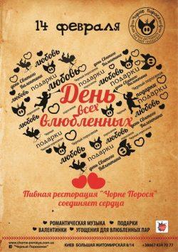 День святого Валентина в ресторации Чорне Порося