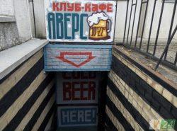 The beer - новая жизнь луцкой мини-пивоварни Аверс