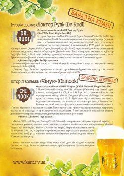 Dr.Rudi Single Hop Ale - новый сорт от ровенского Канта