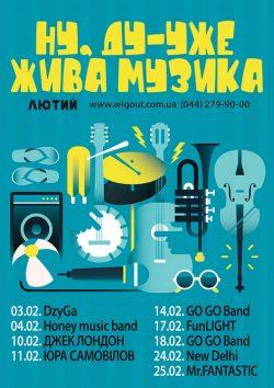 Музыкальная афиша на февраль от BESTia, Аутпаба и Подшоffе