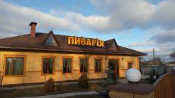 Пиварія - новая мини-пивоварня в селе Елизаветовка