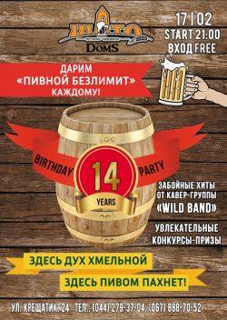 День Рождения ресторана-пивоварни Шато Robert Doms