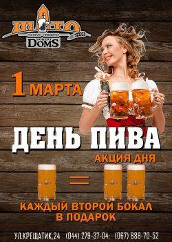 День пива в Шато Robert Doms