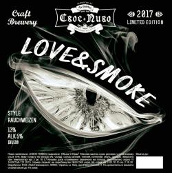 Love&Smoke - новый сезонный сорт от To Dublin
