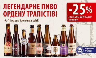 Акция на траппистское пиво Сильпо и Le Silpo