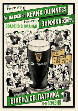Акция на Guinness в Andrew's Irish Pub