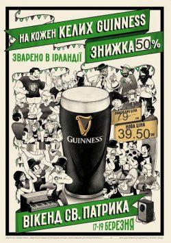 Акция на Guinness в Andrew's Irish Pub
