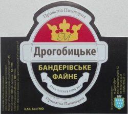 Переезд пивоварни и новое пиво из Дрогобыча