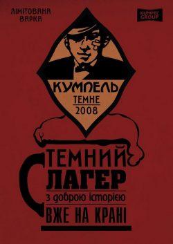 Темне від львівського Кумпеля знову в продажу