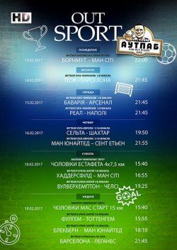 Спортивные трансляции в Аутпабе