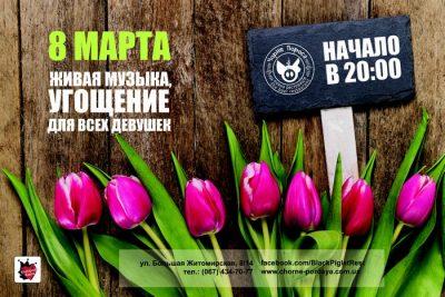 8 марта в ресторации Чорне Порося