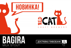 Bagira и Richi - новые сорта от Red Cat Craft Brewery