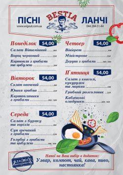 Постное меню от BESTia и Подшоffе