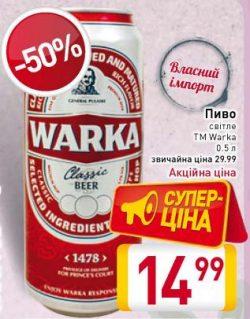 Акция на польское пиво Warka в Billa
