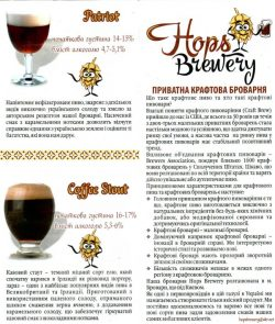 Обновленный ассортимент от Hops Brewery