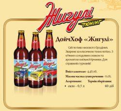 Пиво Жигулі Тюнінг торговой марки Дойчхоф из Калуша