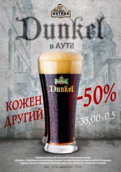 Разливное пиво Львівське Dunkel в Аутпабе