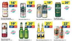 Скидки на пиво в Еко-маркетах