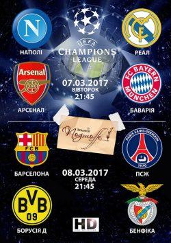Лига Чемпионов в BESTia, Аутпабе и Подшоffе