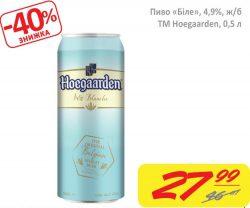 Скидка на Hoegaarden в разных супермаркетах