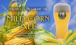 Mild Corn Ale - новый сезонный сорт от Соломенской пивоварни
