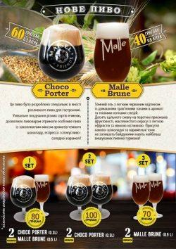 Maisel & Friends Choco Porter и Malle Brune - новинки разливного пива
