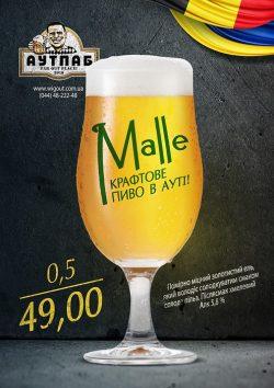 Разливное пиво Malle Blonde в Аутпабе