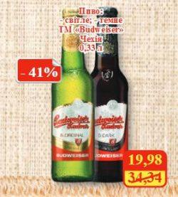Акция на чешский Budweiser в МегаМаркетах